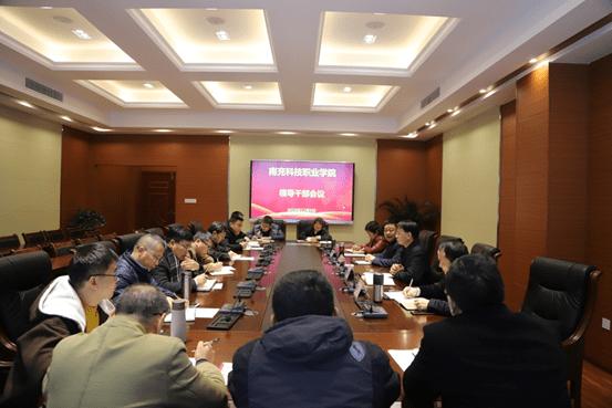 南充科技职业学院召开领导干部会议