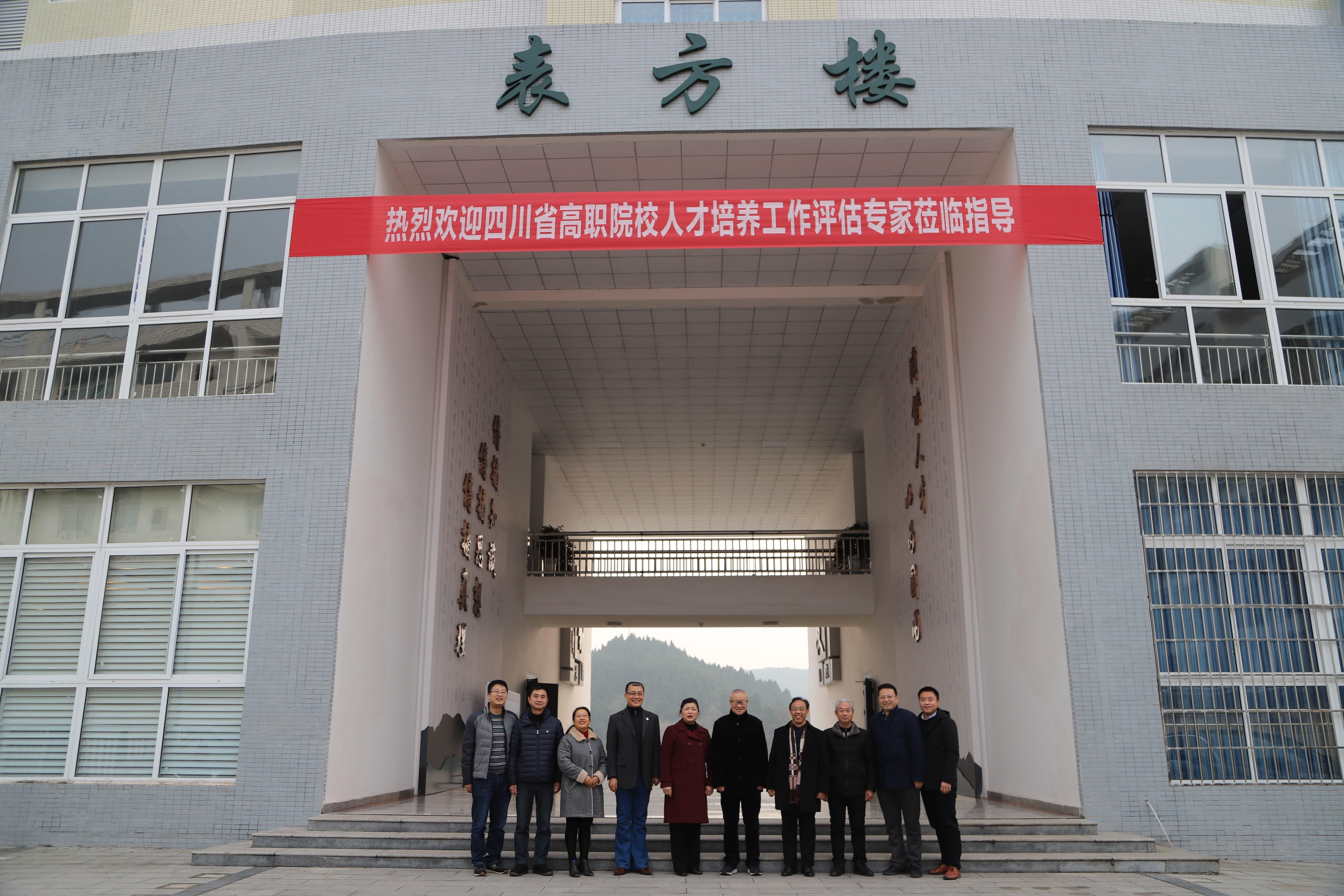 学院邀请蒋葛夫、陈玉华两位专家来校进行工作指导