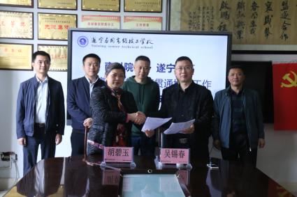 我院与遂宁应用高级技工学校签订中高职衔接五年贯通培养协议