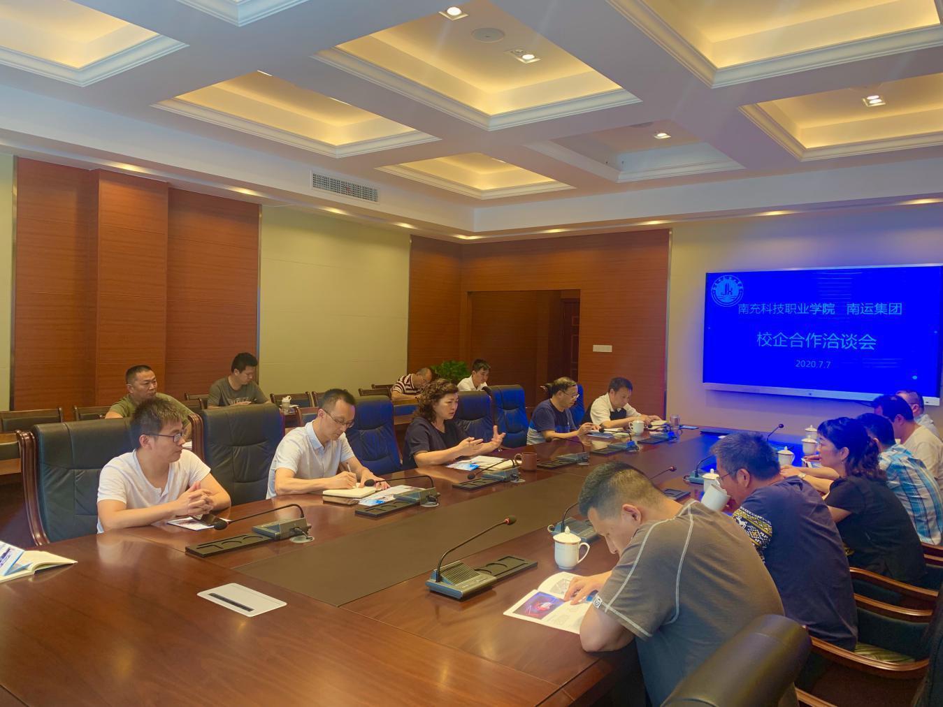 南充科技职业学院与南运集团校企合作洽谈会
