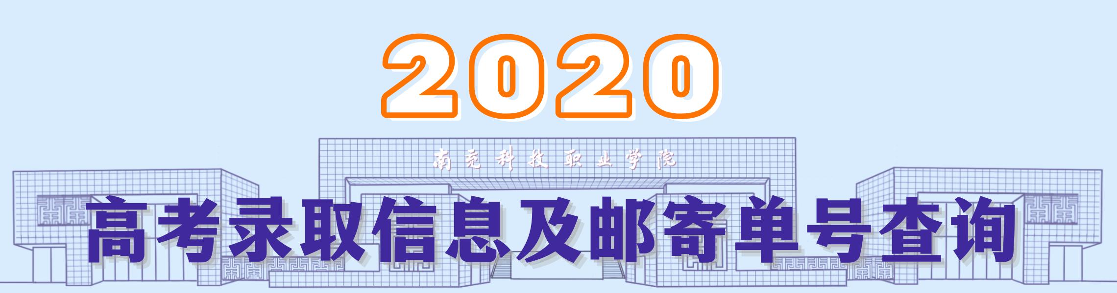 2020年高考录取信息及EMS邮寄单号查询