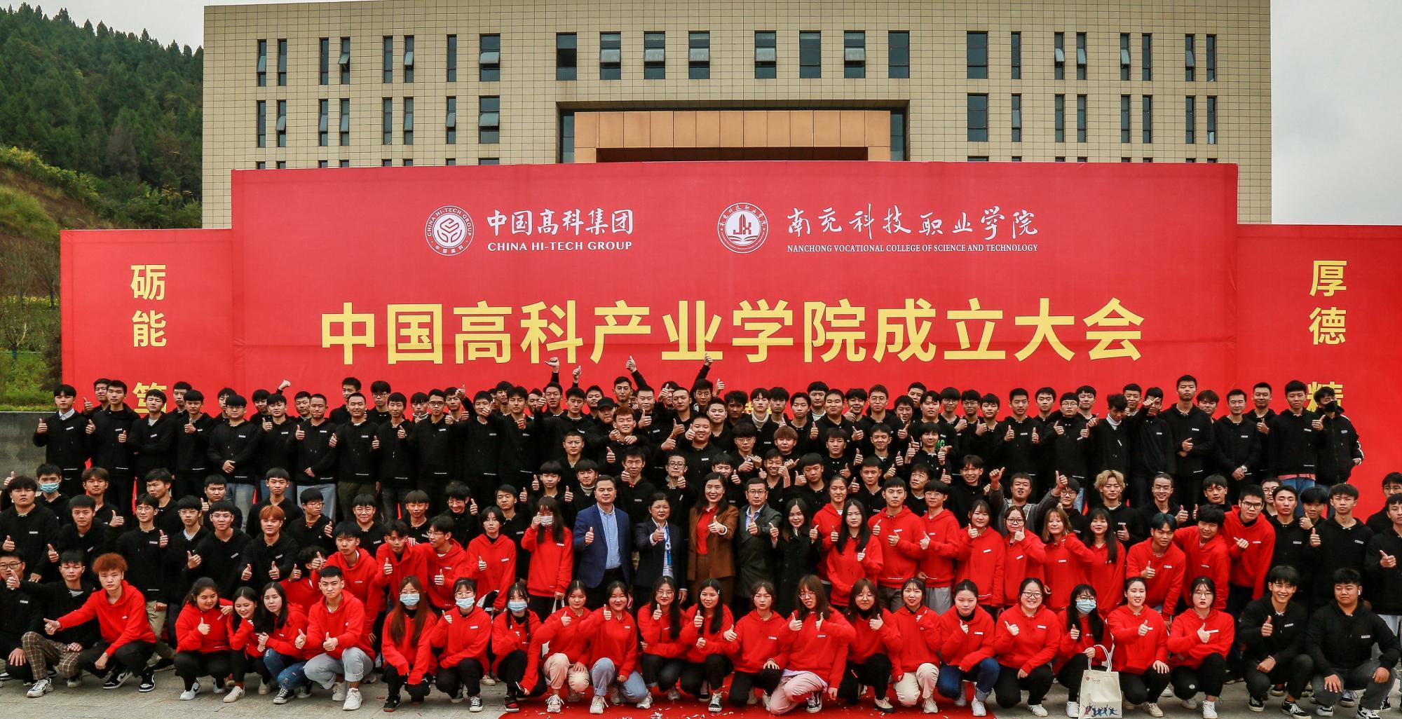 南充科技职业学院与中国高科集团共建中国高科产业学院