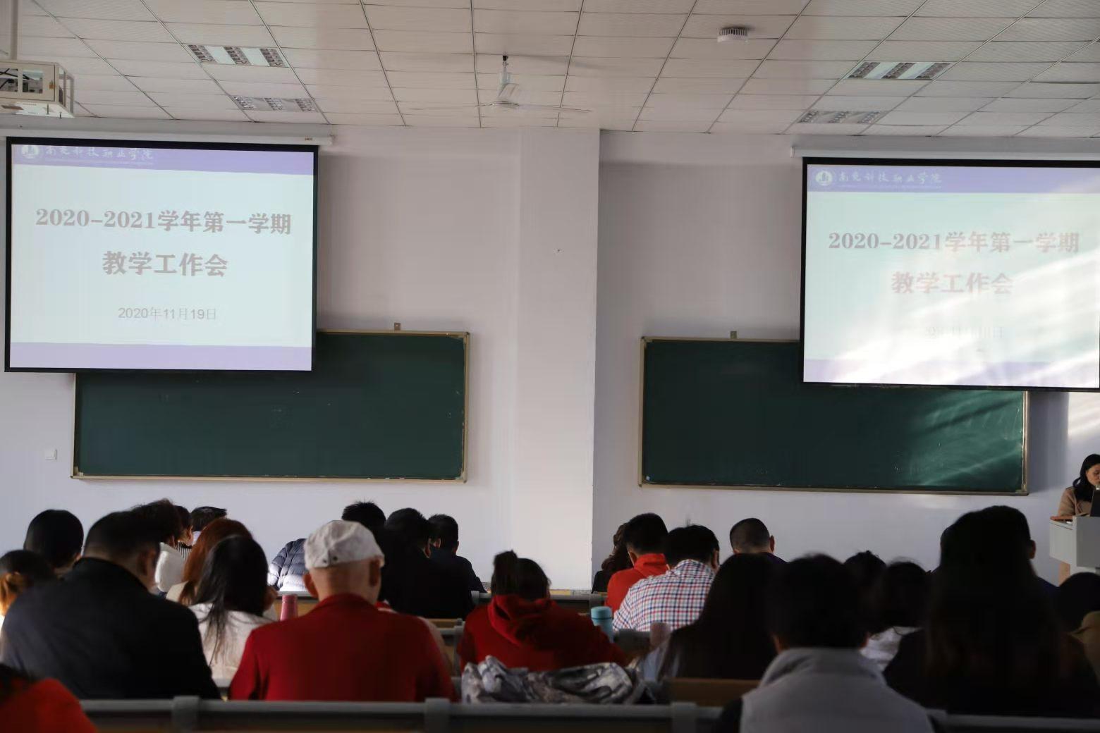 南充科技职业不卡高清国产无码召开2020-2021学年第一学期教学工作总结会