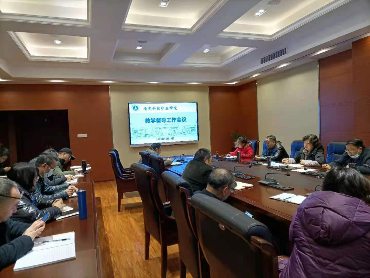 南充科技职业不卡高清国产无码教学督导委员会成立并召开第一次工作会议