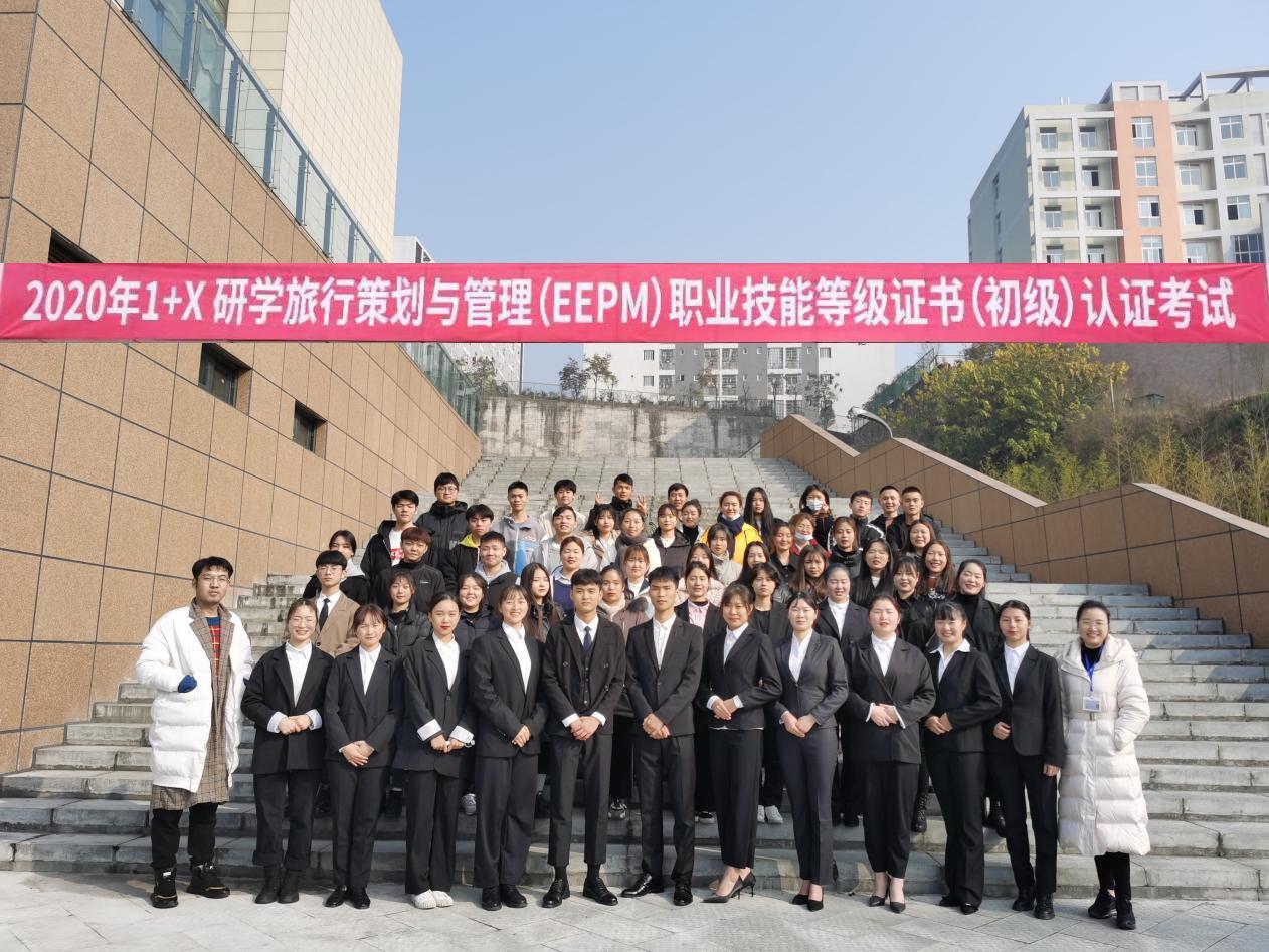 2020年1+X研学旅行策划与管理(EEPM)职业技能等级证书认证考试在我院顺利举行