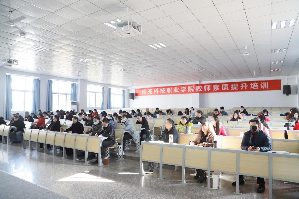 南充科技职业学院教师素质提升培训系列报道之三