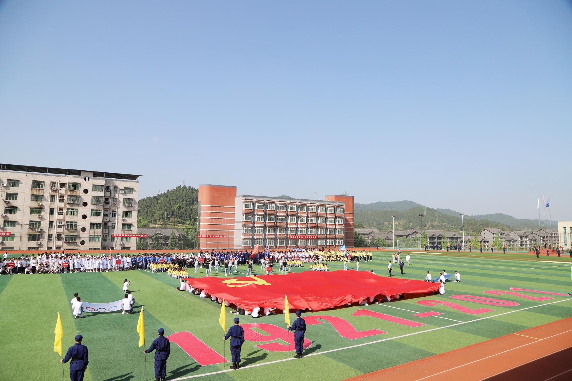 南充科技职业学院第一届田径运动会隆重开幕