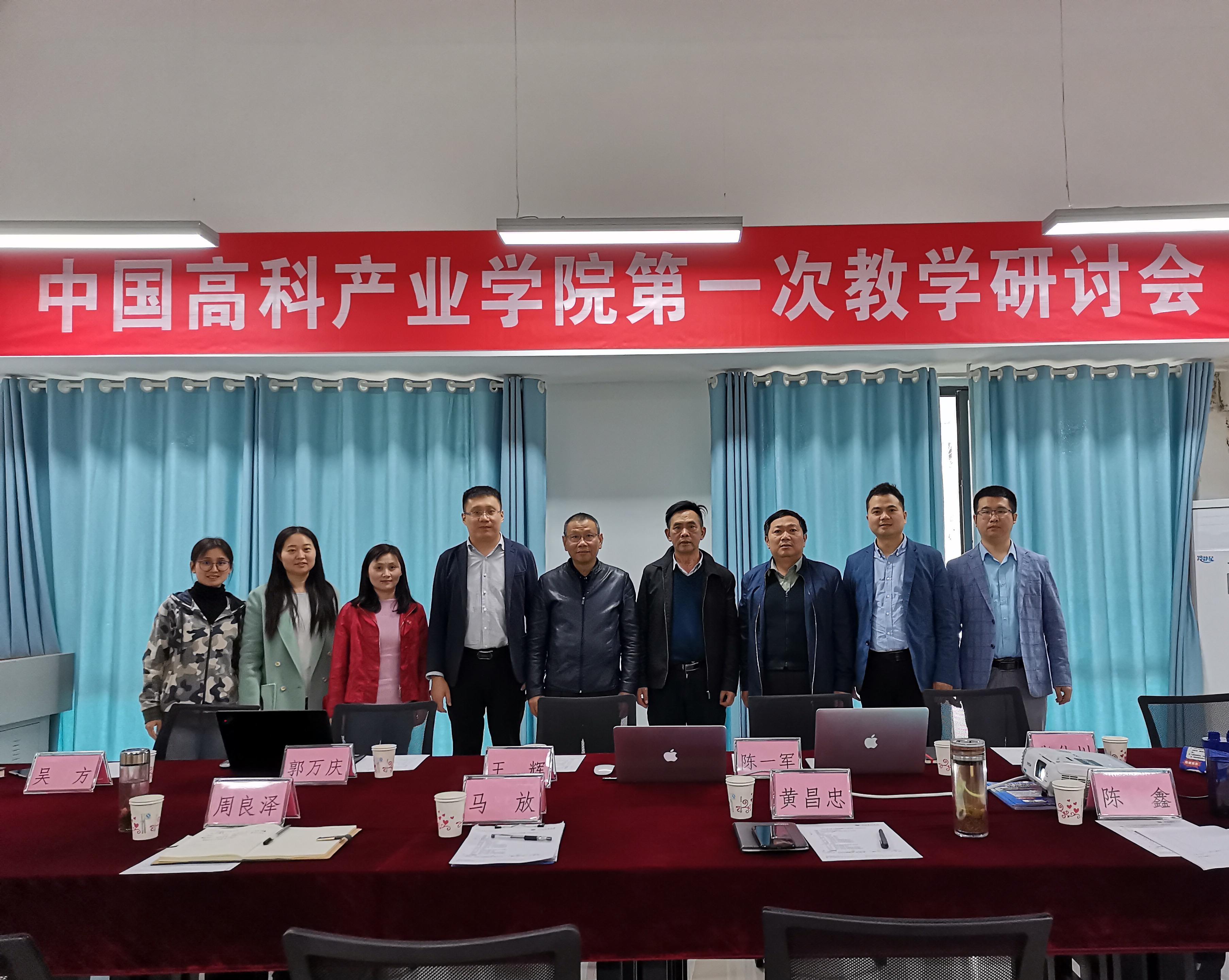 中国高科产业学院第一次教学研讨会