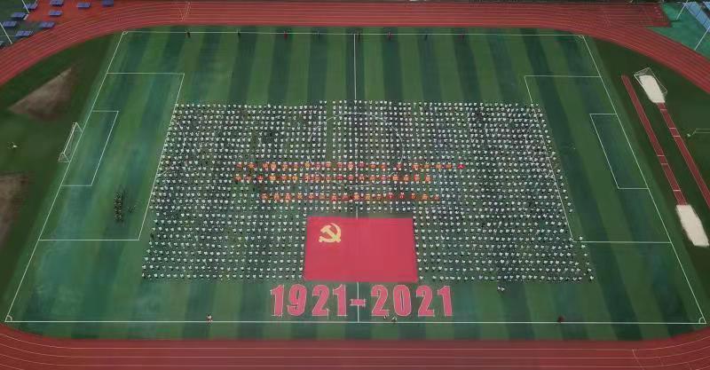 南充科技职业学院庆祝建党100周年华诞!